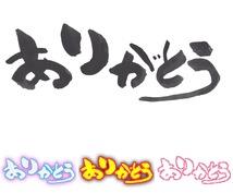 あなたのお言葉、心を込めて☆筆文字☆にします あなたの言葉を温かくな筆文字にしてみませんか?(^^)