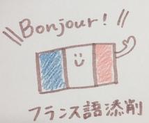フランス語添削承ります フランス人ネイティブが、あなたのフランス語を添削いたします