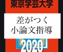 東京学芸大学<小論文対策>添削します 学芸大学の小論文試験に特化した添削プラン(前期試験用)