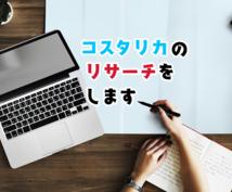 コスタリカの市場リサーチします 日本語教師時代のコネクションを活かしてリサーチします!