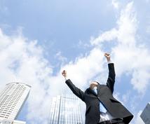 履歴書を添削します 人事採用経験10年、面接官の視点から転職を応援!