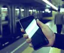 元携帯ショップスタッフがあなたの携帯料金見直します 複雑なプランでお悩みの方、専門家へお任せください!