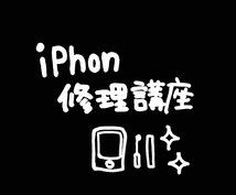 誰でも出来る!iPhoneの修理を教えます ★iPhoneを壊しやすい方、副業・起業をお考えの方に!