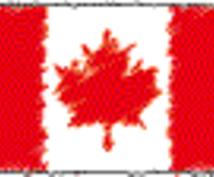 ワーキングホリデー「カナダ」相談受け付けます 「カナダへワーホリ行きたいけど相談したい人向け」