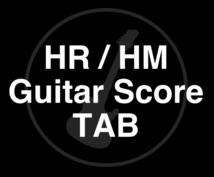 HR/HM系の楽曲をギタースコアとして採譜します ハードロック&ヘヴィメタル系のギタースコアが欲しい方へ