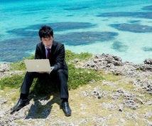雇われる生き方から卒業できます こんな時代だからこそ、経営者の成り方を学びませんか!?
