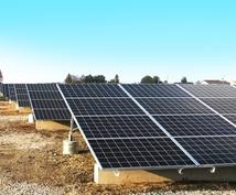 太陽光ビジネス(投資)の方法教えます まだ間に合う太陽光への投資のアドバイザーになります
