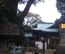 開運 ! 日本の神様からのメッセージ届けます 2月限定 良い年にするために♪ご神託受け取ってください