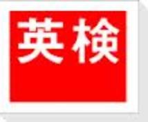 現役大学生帰国子女家庭教師が考えた英検・TOEFL・TOEIC勉強法教えます!!!
