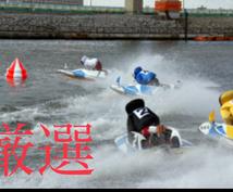 競艇★厳選したレースを予想します 競艇で勝ちたい・回収率122%の私の予想を参考にしたい方