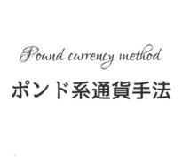 ポンド系通貨手法を公開致します 明確なエントリートレード・オリジナル手法