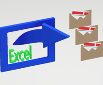 メール一斉送信のエクセルツールを提供します 複数の人に同内容のメール大量送信するツールです