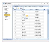 ExcelデータをFullfreeに移行します 【脱Excel】ノンプログラミングデータベースにデータ移行!