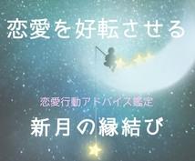 鑑定付き!自分で叶える新月の縁結びワーク伝授します 10/28〜31!月星座からの恋愛アドバイスで願いを叶える