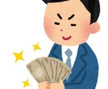 拾って集めて売ってお金に!!暇がお金になります 〜落ちてるアレを売って月に最大67000円儲けた話〜