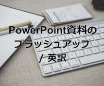 わかりやすいパワーポイントスライドを作成します 企業人事があなたのスライドを綺麗に分かりやすく仕上げます!