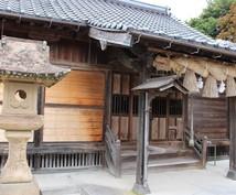島根国引神話の富神社へ《金運祈願》代理参拝致します 金運向上、商売繁盛をお望みの方、遠方で参拝が難しい方へ