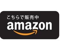Amazon商品の売上等をリサーチします 10商品の売上情報を7日後に納品します!転売ヤーの情報に