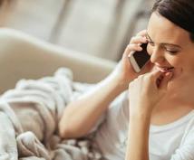 深夜のあなたのお話し相手になります 誰かと話したくなった時や、ふと誰かの声が聞きたくなった方向け