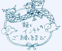 龍とリトルアイとのご縁結びます ・龍とリトルアイ(ウニヒピリ&インチャ)とコンタクト取ります