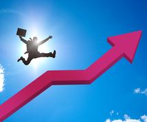事業資金を作る方法(PDF)伝授します 事業資金調達・売上UP・収益安定化をサポートします!