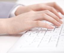 データ入力、早く正確にやります ・お忙しい方、作業をお手伝いさせていただきます!