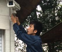 防犯カメラの設置