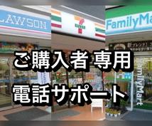 コンビニを渡り歩いて「ある物」を仕入れ160日間で220万円利益を上げた方法 購入者様用サポート電話