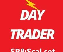 専業トレーダーのsp&scalを出品します ☆Day Trader sp&scal☆ アラートインジ付!