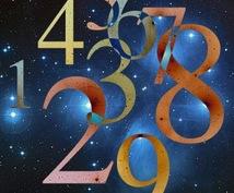 数秘術で人生のテーマを鑑定します 今年の仕事・全体の運勢は?仕事運から人生のテーマまで。