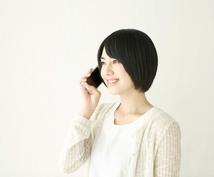 1分100円♪お電話でお話聞きます 誰かに話を聞いて貰いたい方へ向けた、お電話サービスです。