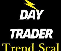 専業トレーダーが作ったチャートシステムを出品します ☆Day Trader scal☆アラートシグナル特典付‼