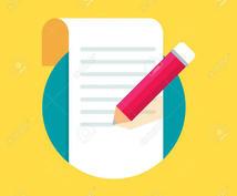 その文章、僕が書きます 短文でも長文でも、日記でもレポでも、記事作成を代行します。