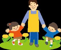 現役保育士があなたの子育ての悩み・相談を受けます。