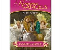 恋愛の天使から今必要なメッセージをお送りします 恋愛に関する事でお悩みの方へ送ります