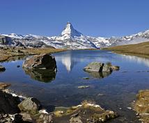 スイス個人旅行のプランニングをお手伝いをします 初めての海外個人旅行で不安な方必見! 質問もお受けします!
