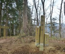 臼杵山本山で霊視・除霊・浄霊いたします。