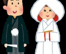 結婚したら運勢がどう変わるのか占います 結婚後なぜか今までと違う気がする人向け