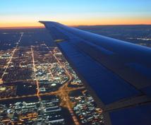 世界を旅したい方などに仕事を紹介します 旅や自由な生活をする為にどうすればいいか迷っている方に