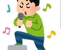 カラオケで歌を上手く歌う方法、教えます 他の人から驚かれ、褒められるテクニック等