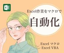 Excel作業をマクロで自動化します 日々の業務を効率化!VBA資格保持者が開発します