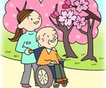 介護保険制度、在宅介護の困りごと相談にのります 介護保険制度について簡単に教えます。