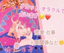 タロット♡オラクルカード で占います 恋愛・仕事などのお悩みご相談ください( ^ω^ )