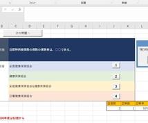 Excelで4択クイズツールを提供します 社員研修、テスト、自身の資格勉強でEXCELを活用しませんか