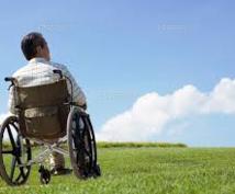 要介護者のご旅行をサポート・アドバイス致します 【現役理学療法士】【旅行マスター】にお任せください。