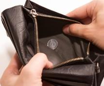 あなたのお財布鑑定します プロの鑑定士がお財布鑑定します。開運財布をつくりましょう!