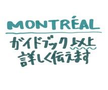 モントリオールの現地情報を色々お教えします モントリオールに行く前に、現地情報が欲しいあなた!