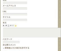 あなたの【ブログ記事20件】にコメントを書きます!!