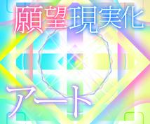 【開運アート】願望現実化サポート曼荼羅の制作【お守り画像】