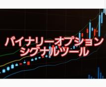マニュアル付きバイナリーシグナルツール☆販売します 初心者でも簡単!シグナルが音と矢印↑↓で教えてくれます。